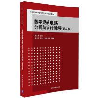 数字逻辑电路分析与设计教程(第2版)