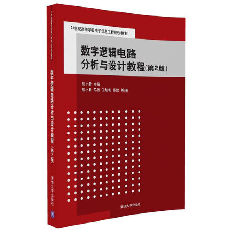 数字逻辑电路分析与设计教程(第2版) 本书在保证基本概念、基本原理和基本分析方法的前提下,重逻辑,轻电气,压缩了集成电路电气特性的讨论和内部工作原理的分析,突出了综合能力的培养及集成电路逻辑特性和工作特点的介绍。