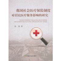 我国社会医疗保险制度对居民医疗服务影响的研究
