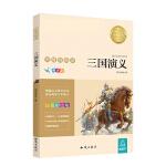 语文新课标 无障碍阅读【注音版】三国演义