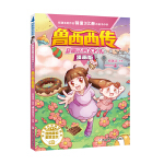 郑渊洁四大名传漫画版 鲁西西传