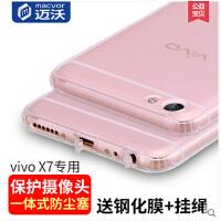 vivox7手机壳保护套硅胶步步高女vovix软胶vivix全包边防尘塞防摔