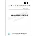 NY/T 666-2003 微型水力发电设备安全操作规程
