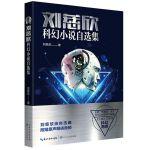 刘慈欣科幻小说自选集