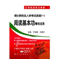 【旧书二手书8新正版】 2011硕士研究生入学考试英语(―)阅读基本功难句过关 王若平