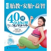 胎教、安胎、益智40周必修课 9787506478847