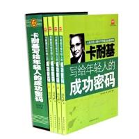 卡耐基写给年轻人的成功密码 (全四册) (美)卡耐基,张卉妍译 9787511350930