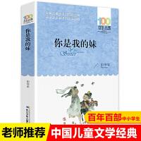 你是我的妹 百年百部中国儿童文学经典书系6-12周岁青少年儿童文学故事书籍 老师推荐三年级四五六年级中小学生课外阅读书