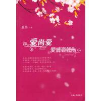 【二手旧书8成新】爱尚爱 爱情潜规则 夏景 9787201055213