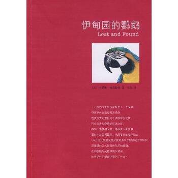 伊甸园的鹦鹉(pdf+txt+epub+azw3+mobi电子书在线阅读下载)