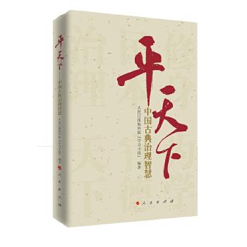 平天下:中国古典治理智慧