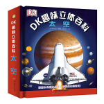 DK趣味立体百科:太空