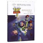 玩具���T3(迪士尼原��影故事・英�Z��x)