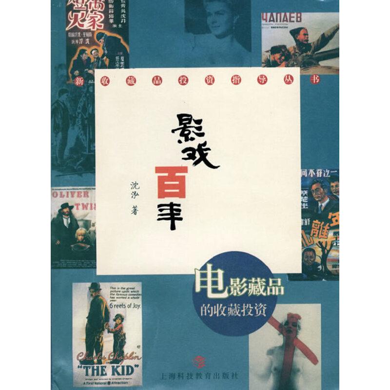 影戏百年:电影藏品的收藏投资