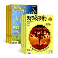 博物杂志+环球探索青少年版组合杂志 2021年7月起订 杂志铺 少儿科普 中国国家地理青少年版 全年订阅 7-15岁课外阅读 杂志订阅