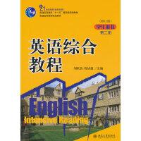 英语综合教程(修订版)第2册(学生用书)