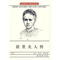 居里夫人传(教育部指定七年级必读经典书目,权威版本)