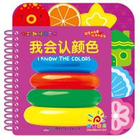 七彩趣味启蒙书:我会认颜色