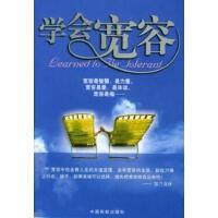 【二手书旧书85成新】学会宽容,苏隶东,中国民航出版社