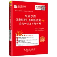 【二手旧书8成新】 《微观经济理论:基本原理与扩展》(第9版笔记和课后习题详解(大礼 圣才考研网 9787511412