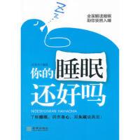 【二手旧书8成新】你的睡眠还好吗 江乐兴著 9787515500331