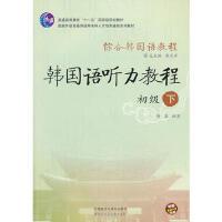 【二手旧书8成新】综合韩国语教程-韩国语听力教程(初级(下 杨磊 9787513534222