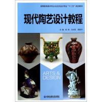 【二手旧书8成新】现代陶艺设计教程/高教育美术专业与艺术设计专业 彭玮,尤太权,周松竹 9787560550329