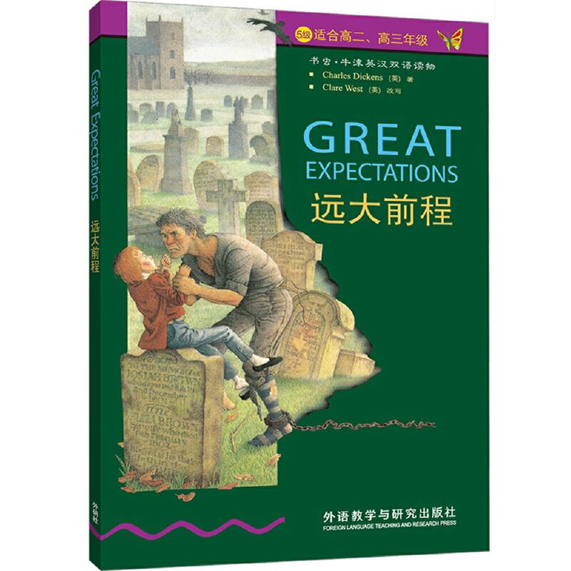 远大前程(第5级.适合高二.高三)(书虫.牛津英汉双语读物)——家喻户晓的英语读物品牌,销量超5000万册