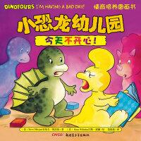 小恐龙幼儿园情商培养图画书.今天不开心!