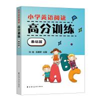 小学英语阅读高分训练 基础篇