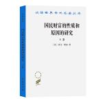 国民财富的性质和原因的研究(上卷)(汉译名著本)