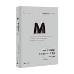 理想国译丛・西方政治传统:近代自由主义之发展(NO:048)