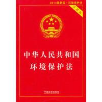 【二手旧书8成新】中华人民共和国环境保护法 实用版 中国法制出版社 9787509353516