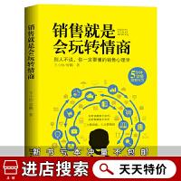 【天天特价】销售就是会玩转情商销售心理学书籍销售技巧和话术口才书籍如何说顾客才会听如何做顾客才会买要市场营销书籍畅销书