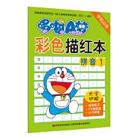 哆啦A梦彩色描红本・拼音1