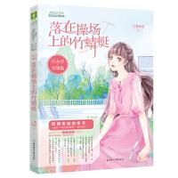 意林:小小姐毕业季・告别篇--落在操场上的竹蜻蜓