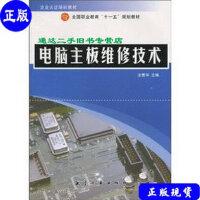【二手旧书九成新】电脑主板维修技术 /全惠华 航空工业出版社