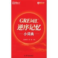 【二手旧书8成新】:GRE词汇逆序记忆小词典 俞敏洪,黄颀 9787800805431