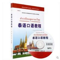 泰语口语教程 附MP3 世界图书出版 语言教材 初级泰语口语学习 泰国语泰语词汇练习 泰文听说训练泰国旅游学习自学入门