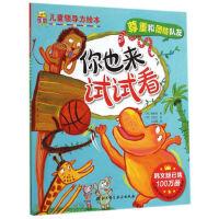 儿童领导力绘本:你也来试试看 [韩] 柳振浩,[韩] 河翌正 绘,王迎娣 9787530474686