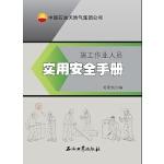 中国石油天然气集团公司施工作业人员实用安全手册