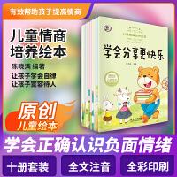 儿童情商培养原创绘本10册 全彩注音版3-4-5-6岁儿童绘本情绪管理与性格培养亲子阅读睡前读物 情商培养启蒙绘本幼儿园