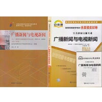 自学考试 00656 0656 广播新闻与电视新闻 教材 自考通试卷 共2本