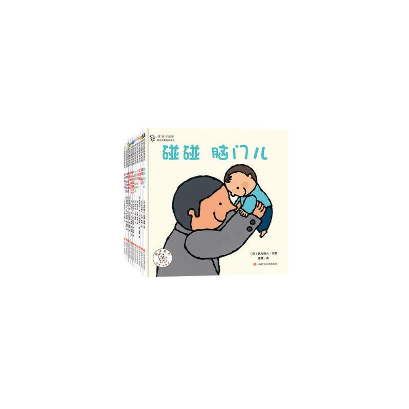 奇迹小宝宝·初次见面绘本系列(全11册)