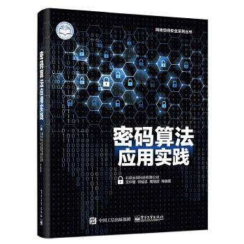 密码算法应用实践(pdf+txt+epub+azw3+mobi电子书在线阅读下载)