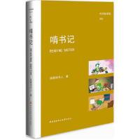 【二手旧书8成新】啃书记 抚顺读书人(张立辉) 9787304059323