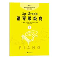 钢琴级级高2(0-1级) :More Up-Grade 0-1 9787550288225