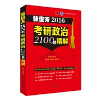 张俊芳2016考研政治2100题精解