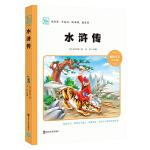水浒传 新版 彩绘注音版 小学语文新课标必读丛书