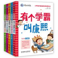 作文指导报:超好玩的语文百科书 第一辑(全5册)小学语文课外阅读 小学生优秀作文 写作提高 作文写作素材